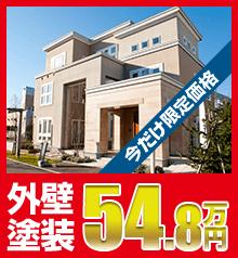 今だけ限定価格 外壁塗装 49.8万円