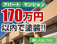 アパート・マンション150万円以内で塗装 詳しくはコチラ