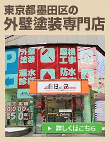 東京都墨田区の外壁塗装専門店詳しくはコチラ