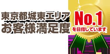 墨田区お客様満足度No.1を目指しています
