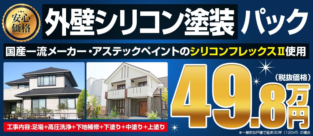 外壁シリコン塗装パック 49.8万円~