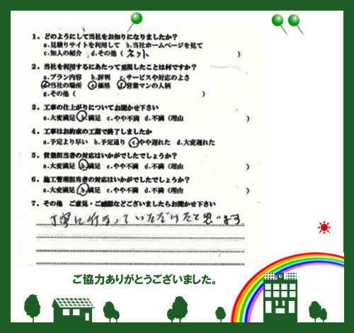 東京都江戸川区 W様邸 屋根塗装工事