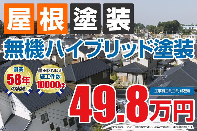 無機ハイブリッドプラン塗装 49.8万円