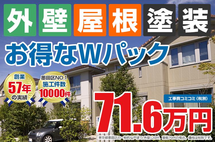 お得な外壁屋根塗装Wパック塗装 71.6万円