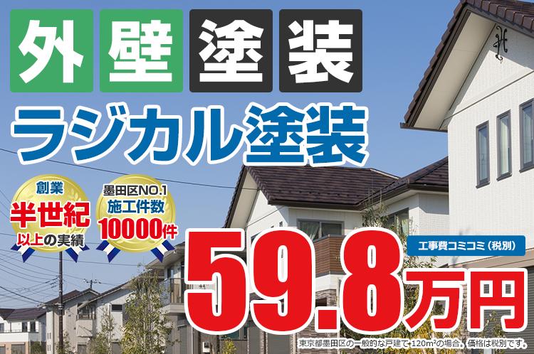 ラジカルプラン塗装 59.8万円