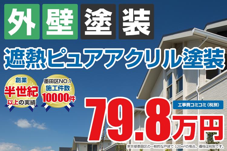 遮熱ピュアアクリルプラン塗装 79.8万円