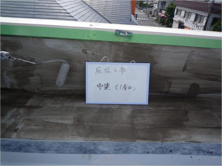屋根塗装工事 中塗(1層目)
