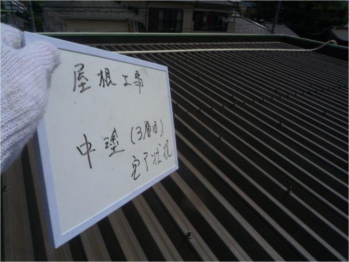 屋根塗装工事 中塗(3層目)
