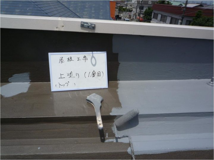 屋根塗装工事 上塗(トップコート)1層目