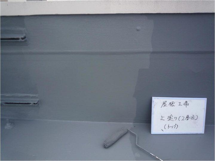 屋根塗装工事 上塗(トップコート)2層目