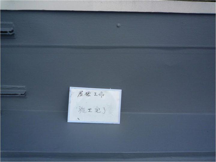 屋根塗装工事 施工完了