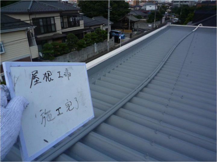 千葉県千葉市 コーポM屋根防水工事