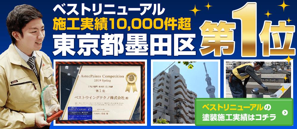施工実績10000件超!東京都墨田区第1位!!