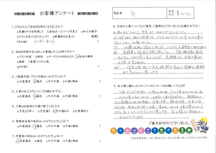 東京都墨田区 K様邸 ベランダ防水・内装工事
