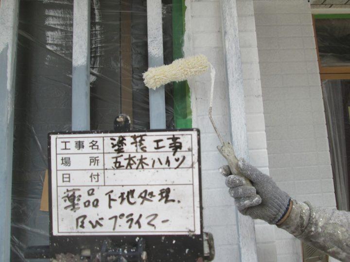 薬品下地処理及びプライマー塗布