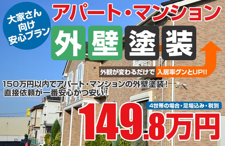 アパート・マンション向け塗装塗装 149.8万円
