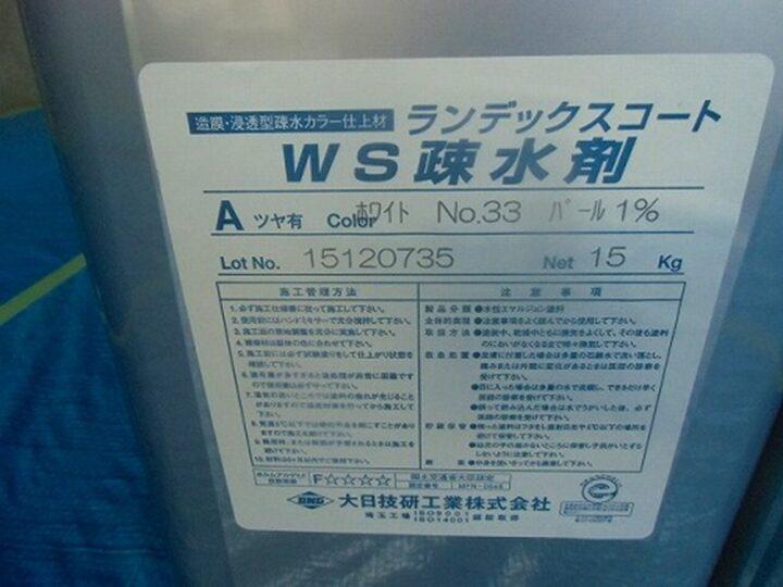 使用材料 ランデックス 疎水剤