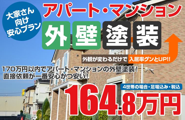 アパート・マンション向け塗装塗装 164.8万円