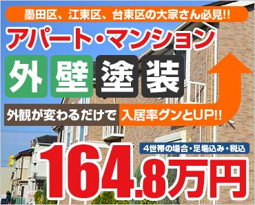 アパート・マンション外壁塗装164.8万円~