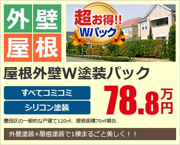 屋根外壁W塗装パック78.8万円
