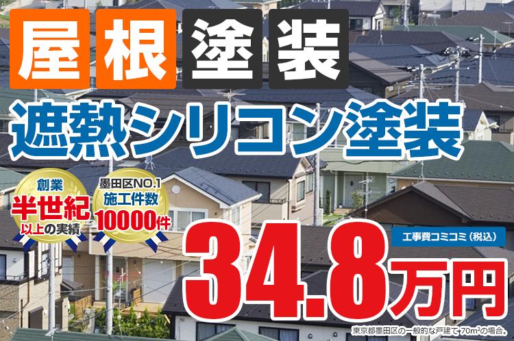 遮熱シリコンプラン塗装 34.8万円