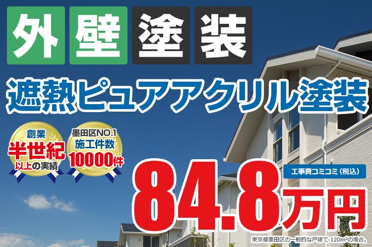 遮熱ピュアアクリルプラン塗装 84.8万円