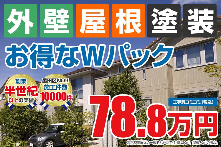 お得な外壁屋根塗装Wパック塗装 78.8万円