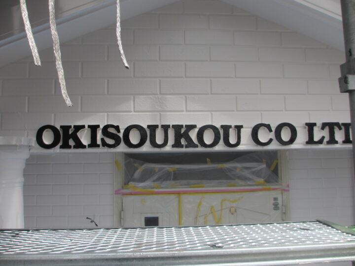 工種:外壁塗装 第2回目塗装