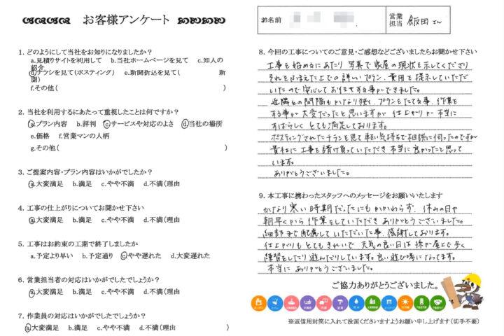 東京都墨田区 M様邸 大規模修繕工事